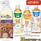 特価★送料無料 ダイドー リラックマのお茶 天然水 ほうじ茶 選べるセット 500mlPET 48本 (24本×2ケース) (緑茶)