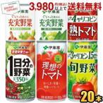 『期間限定』伊藤園 選べる缶飲料シリーズ 190g缶 20本入