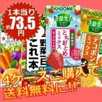 『4ケース単位での購入で送料無料』 カゴメ200ml紙パックシリーズ24本 (野菜ジュース トマトジュース 野菜生活)