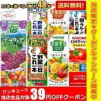 21種類から選べる4種『送料無料』カゴメ200ml紙パックシリーズ選べる48本セット(野菜ジュ...