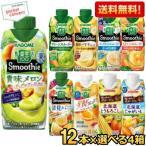 野菜ジュース 送料無料 カゴメ 野菜生活スムージー選べるまとめ買いセット 330ml紙パック 48本(12本×4ケース)