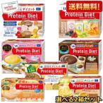 ショッピングダイエット 選べる2箱セット『送料無料』DHC プロティンダイエットシリーズ選べる組合わせセット (プロテインダイエット)