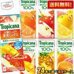 『送料無料』キリントロピカーナ果汁100%ジュース250ml紙パック96本セット(24本入×選べる4ケース)