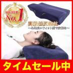 枕 まくら 快眠 低反発 健康枕 肩こり いびき 頸椎サポート 形状記憶