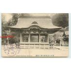 Xq6400神奈川 鶴岡八幡宮 舞殿【絵葉書