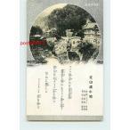 Xq7880北海道 定山渓温泉【絵葉書