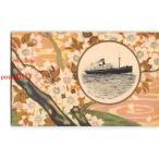 Xt6092 日本郵船 箱根丸 【アンティーク絵葉書】