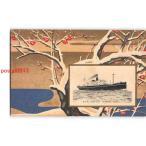 Xt6094 日本郵船 箱根丸 【アンティーク絵葉書】