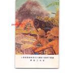 xv2599 鉄獅子部隊の猛進に比島戦線凱歌高し 宮本三郎画 【アンティーク絵葉書