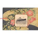 XyB6167 日本郵船 箱根丸 【アンティーク絵葉書】