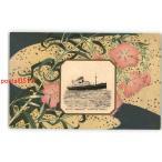 XyL0736 日本郵船とアート絵葉書 箱根丸 *傷み有り 【アンティーク絵葉書】