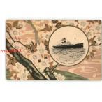 XyL4188 日本郵船とアート絵葉書 箱根丸 *傷み有り 【アンティーク絵葉書】