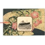 XyL4189 日本郵船とアート絵葉書 箱根丸 *傷み有り 【アンティーク絵葉書】