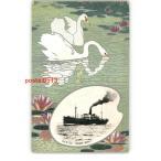 XyP4553 日本郵船とアート絵葉書 箱根丸 *傷み有り 【アンティーク絵葉書