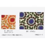 川島織物セルコン effabrics anemone(エフファブリックス) ファブリックパネルL 51×37×2cm GF1803