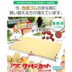 ショッピング板 業務用ゴムまな板 抗菌 アサヒゴム抗菌業務用まな板 アサヒゴムまな板