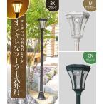 LED 街灯 外灯 ポール ソーラー 点灯時間が長い ポール 型 街灯