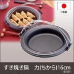 すき焼き鍋 一人用 日本製 鉄 すき焼き用鍋 すき焼き兼用餃子鍋 餃子鍋