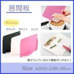 ショッピングまな板 まな板 おしゃれ 抗菌 プラスチック 抗菌まな板 キッチン便利グッズ 溝付