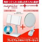 ナピュアプレミアム3WAYミラー&5倍ワンプラスクリップミラーセット ホワイト・