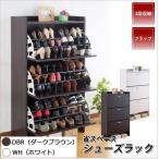 ショッピング薄型 靴箱 大容量 下駄箱 フラップ シューズラック 省スペース おしゃれ 3段