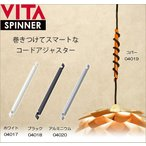 ELUX エルックス VITA ヴィータ SPINNER スピナー コード調整具 ホワイト 04017