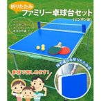 卓球台 家庭用 テーブル 卓球テーブル 折り畳み式 ピンポン台 練習用