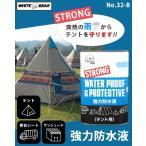 簡単 テント 防水 塗料 テント防水剤 テント防水塗料 テント防水用品 1l