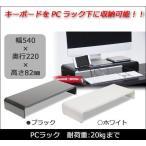 机上pcラック パソコンラック パソコン台 卓上 おしゃれ 卓上パソコンラック