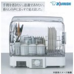 食器乾燥機 大型 おしゃれ 食器乾燥棚 食器乾燥ラック 食器乾燥器 象印