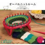 輪編み機 輪編み 輪 編み棒 毛糸手編み機 毛編み機 オーバルニットルーム
