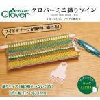 はた織り機 はた織り 手仕事 織り機 手織り 手作り はた織り 毛糸で織る