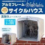 自転車置き場 屋根 家庭用 物置 バイク置き場 テント 家庭用自転車置き場