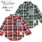 P3327 ボンシュシュ 長袖シャツ 80cm