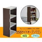オープンラック スリム キッチン 隙間収納 キッチン すきま 4段