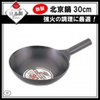 中華鍋 30cm 鉄 IH 鉄鍋 日本製 中華鉄鍋 鉄製中華鍋 片手中華鍋