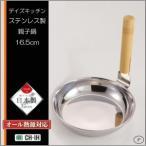 親子鍋 16.5cm 深型 カツ丼鍋 ステンレス製親子鍋 パール金属