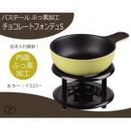 チーズフォンデュ 器具 鍋 チョコフォンデュメーカー チーズフォンデュメーカー