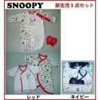 SNOOPY スヌーピー はじめてのおようふくセット 新生児5点セット S50778