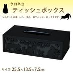 ショッピングティッシュ ティッシュケース 木製 ボックスティッシュケース おしゃれ 黒 ティッシュカバー