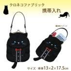 ショッピング携帯小物 ポーチ 小物入れ ケース 黒猫ポーチ 携帯ポーチ 可愛いポーチ 黒猫グッズ