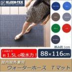 KLEEN-TEX クリーンテックス 超吸水マット ウォーターホース Tマット 屋内屋外兼用 88×116cm 厚み約1cm