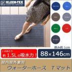 KLEEN-TEX クリーンテックス 超吸水マット ウォーターホース Tマット 屋内屋外兼用 88×146cm 厚み約1cm