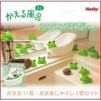 ショッピングお風呂 赤ちゃん 風呂 3歳 ベビー お風呂 おもちゃ お風呂グッズ 癒し グリーン