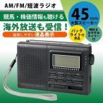 ラジオ 短波 海外ラジオ 受信機 携帯ラジオ イヤホン 短波ラジオ 世界ラジオ