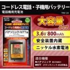 子機バッテリー コードレス電話バッテリー 充電池 パナソニック NTT 用