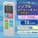 エアコン リモコン TOSHIBA 三菱重工 汎用 富士通 日立 ナショナル