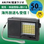 海外ラジオ 受信機 短波ラジオ ポータブル ラジオ 短波 amfmラジオ