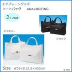 anaグッズ ANA 限定 boeing 航空グッズ トートバッグ
