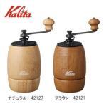 カリタ コーヒーミル 手動 アウトドア 手動コーヒーミル 手挽き Kalita